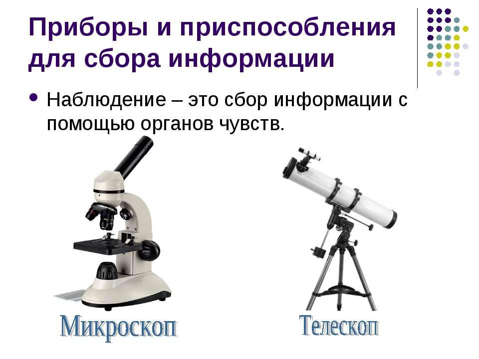 Приборы и приспособления для сбора информации Наблюдение – это сбор информаци...