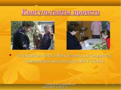 Проектно-исследовательская работа МОУ СОШ № 31 г. Новочеркасска * Консультант...