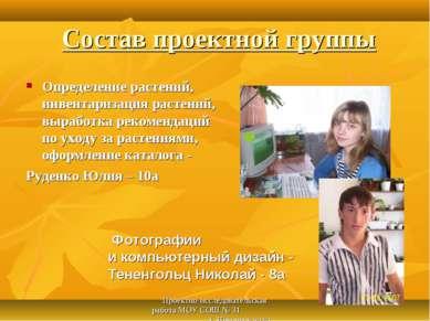 Проектно-исследовательская работа МОУ СОШ № 31 г. Новочеркасска * Состав прое...