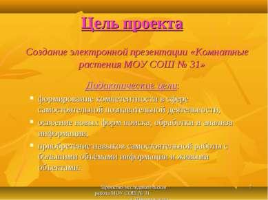 Проектно-исследовательская работа МОУ СОШ № 31 г. Новочеркасска * Цель проект...