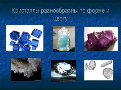 Кристаллы разнообразны по форме и цвету