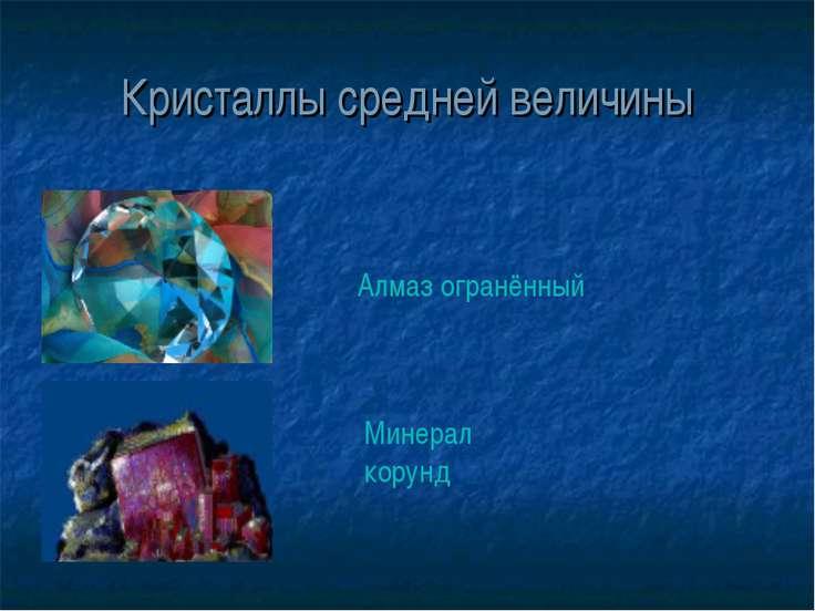 Кристаллы средней величины Алмаз огранённый Минерал корунд