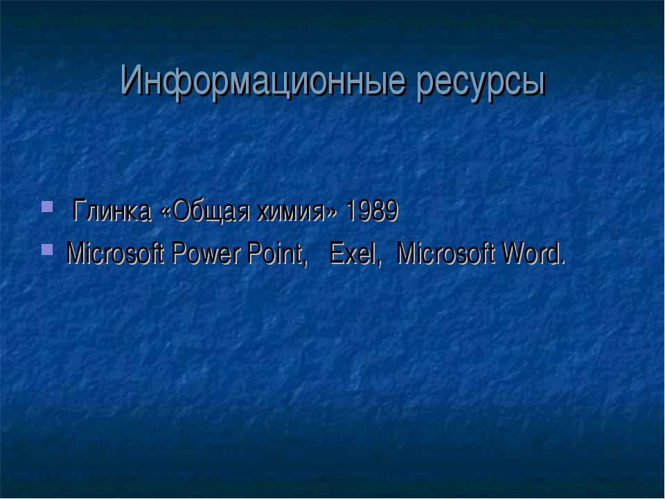 Информационные ресурсы Глинка «Общая химия» 1989 Microsoft Power Point, Exel,...