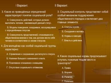 I Вариант. II Вариант. 3. Какие из приведённых определений характеризуют поня...