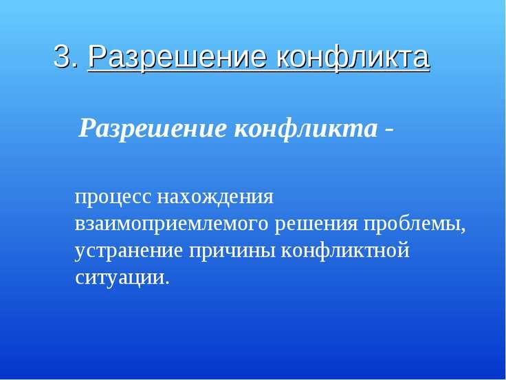 3. Разрешение конфликта Разрешение конфликта - процесс нахождения взаимоприем...