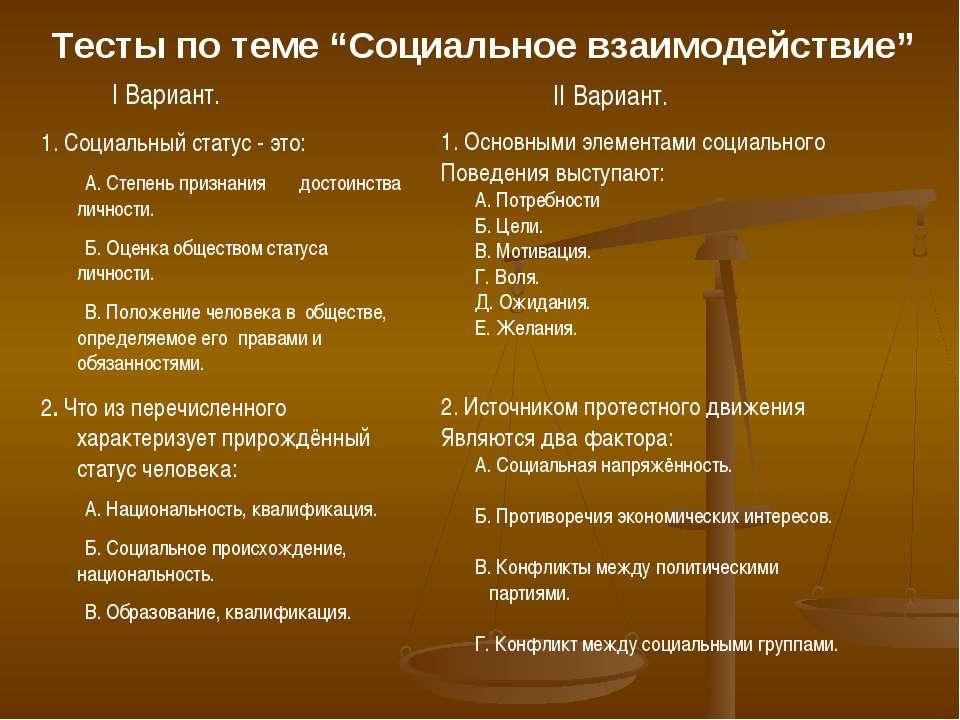 """Тесты по теме """"Социальное взаимодействие"""" I Вариант. 1. Социальный статус - э..."""