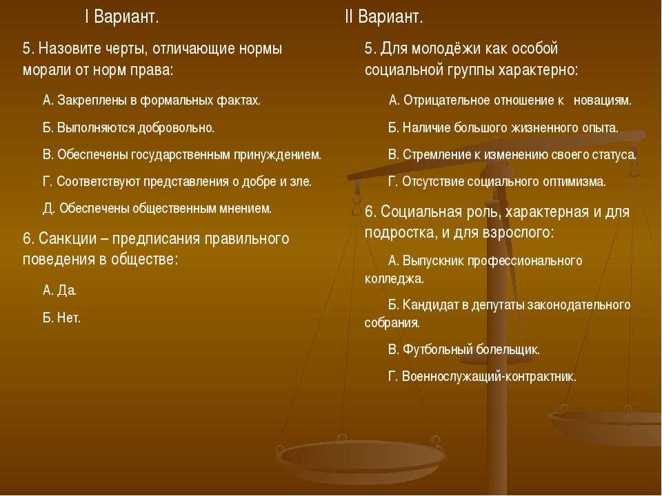 I Вариант. II Вариант. 5. Назовите черты, отличающие нормы морали от норм пра...