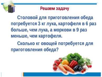 Решаем задачу Столовой для приготовления обеда потребуется 3 кг лука, картофе...