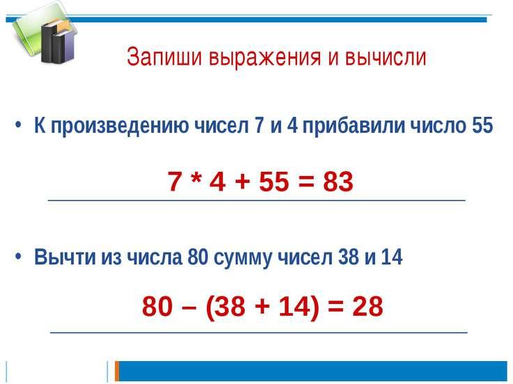 Запиши выражения и вычисли К произведению чисел 7 и 4 прибавили число 55 ____...