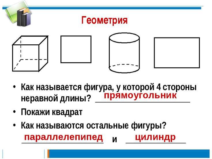 Геометрия Как называется фигура, у которой 4 стороны неравной длины? ________...