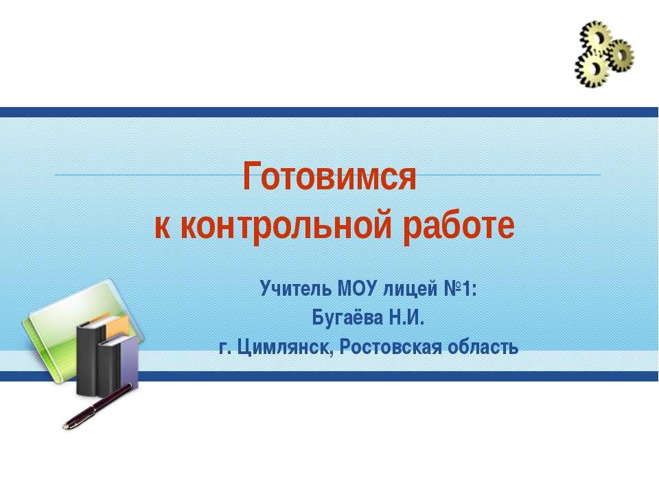 Готовимся к контрольной работе Учитель МОУ лицей №1: Бугаёва Н.И. г. Цимлянск...