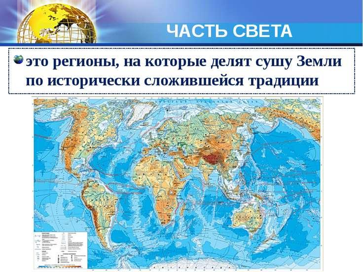 ЧАСТЬ СВЕТА это регионы, на которые делят сушу Земли по исторически сложившей...