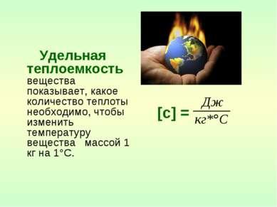 Удельная теплоемкость вещества показывает, какое количество теплоты необходим...