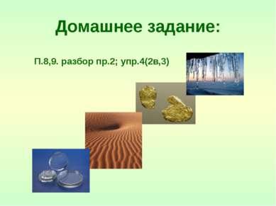Домашнее задание: П.8,9. разбор пр.2; упр.4(2в,3)