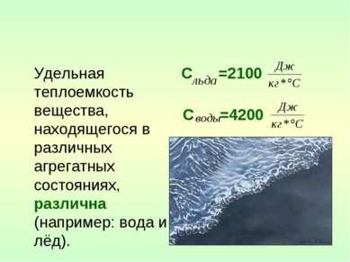 Удельная теплоемкость вещества, находящегося в различных агрегатных состояния...