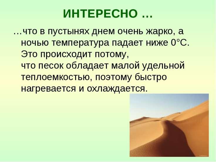 ИНТЕРЕСНО… …что в пустынях днем очень жарко, а ночью температура падает ниже...