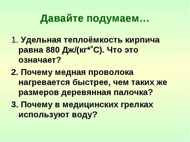 Давайте подумаем… 1. Удельная теплоёмкость кирпича равна 880 Дж/(кг*˚С). Что ...