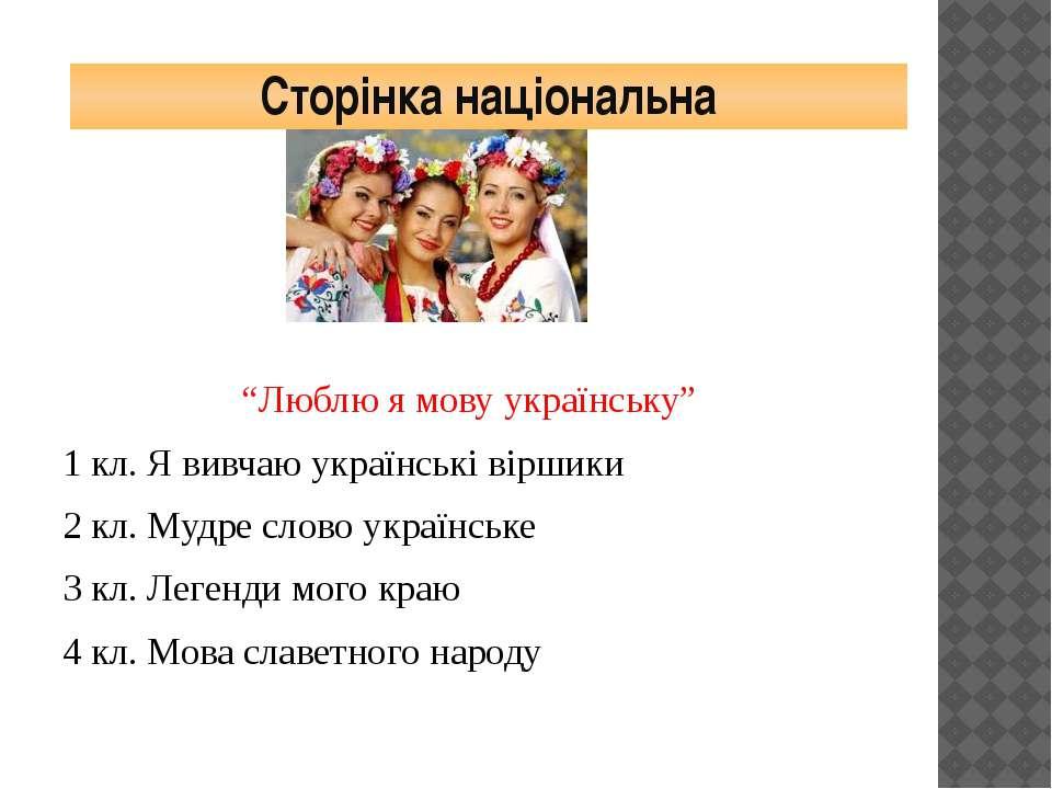 """""""Люблю я мову українську"""" 1 кл. Я вивчаю українські віршики 2 кл. Мудре слово..."""