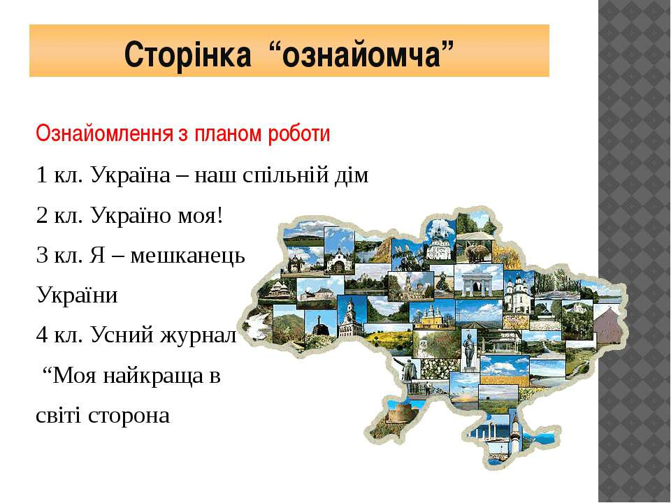 """Сторінка """"ознайомча"""" Ознайомлення з планом роботи 1 кл. Україна – наш спільні..."""
