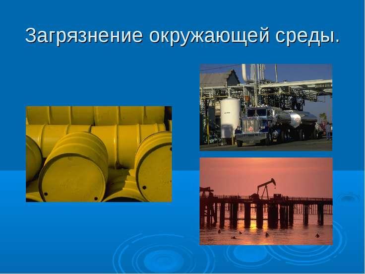 Загрязнение окружающей среды.