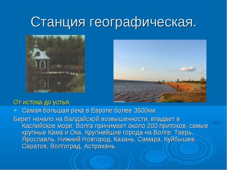 Станция географическая. От истока до устья. Самая большая река в Европе более...