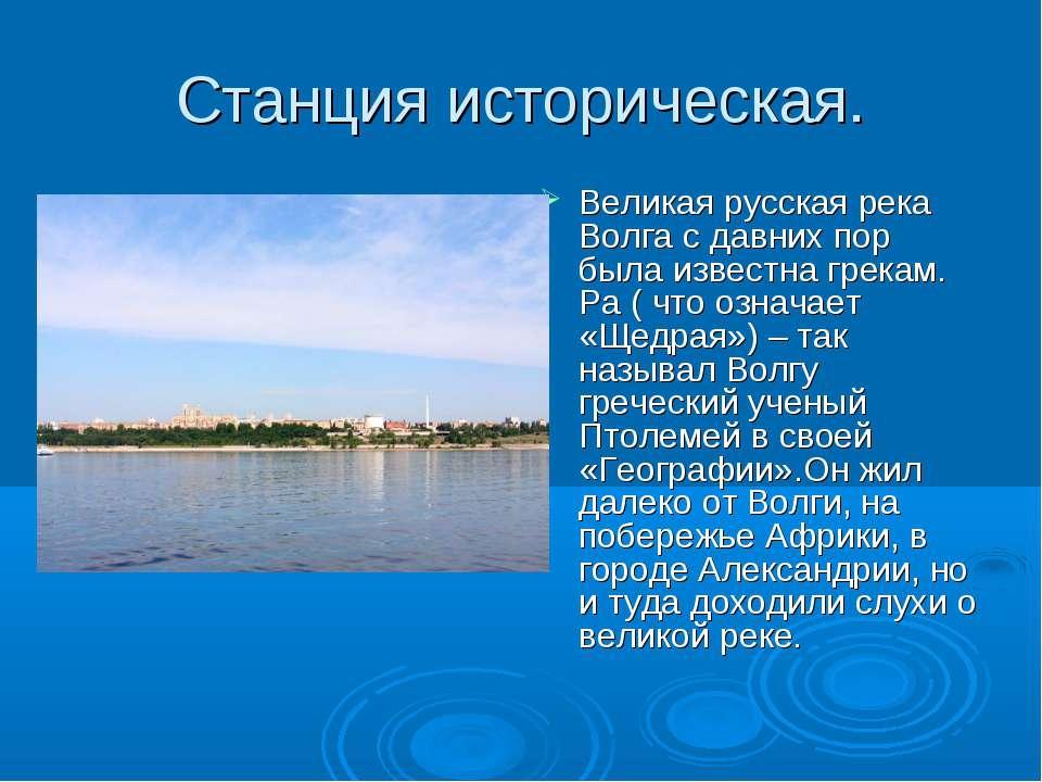 Станция историческая. Великая русская река Волга с давних пор была известна г...