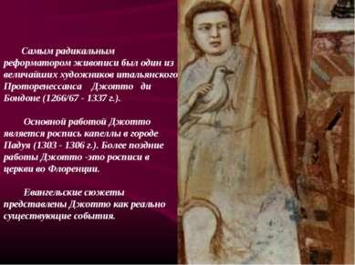 Самым радикальным реформатором живописи был один из величайших художников ита...