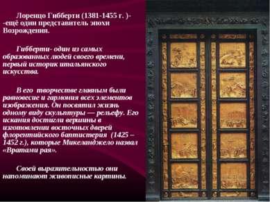 Лоренцо Гибберти (1381-1455 г. )- -ещё один представитель эпохи Возрождения. ...