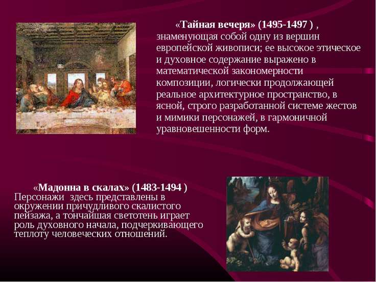 «Мадонна в скалах» (1483-1494 ) Персонажи здесь представлены в окружении прич...