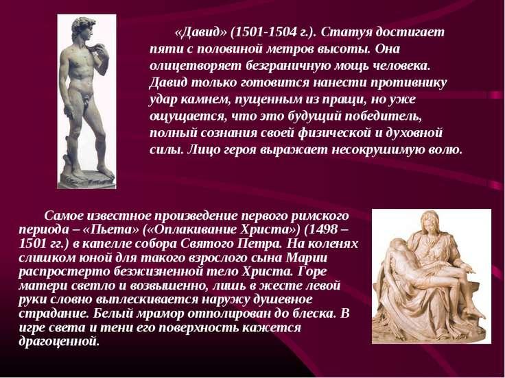 «Давид» (1501-1504 г.). Статуя достигает пяти с половиной метров высоты. Она ...