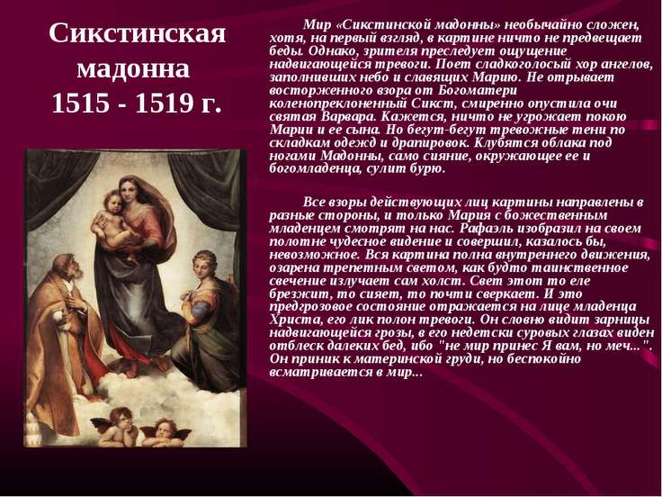 Сикстинская мадонна 1515 - 1519 г. Мир «Сикстинской мадонны» необычайно сложе...