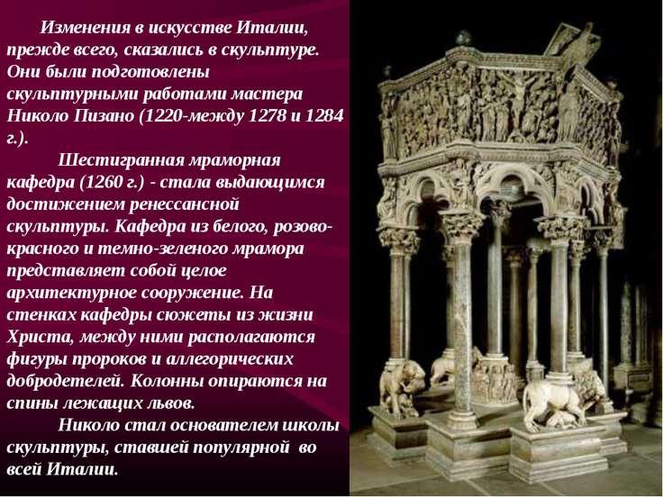 Изменения в искусстве Италии, прежде всего, сказались в скульптуре. Они были ...