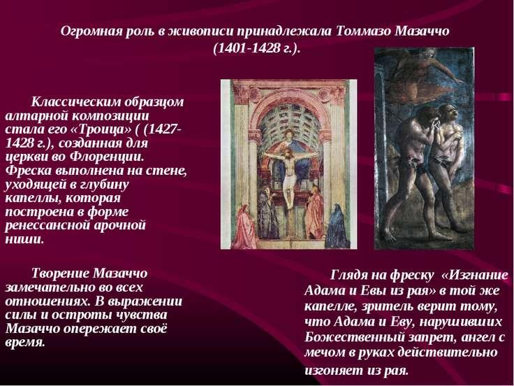 Огромная роль в живописи принадлежала Томмазо Мазаччо (1401-1428 г.). Классич...