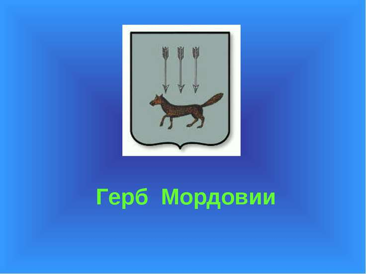 Герб Мордовии