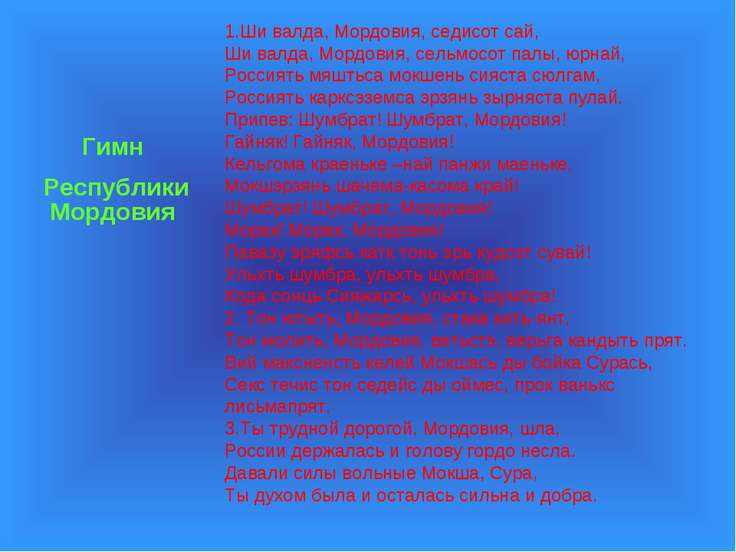 Гимн Республики Мордовия 1.Ши валда, Мордовия, седисот сай, Ши валда, Мордови...