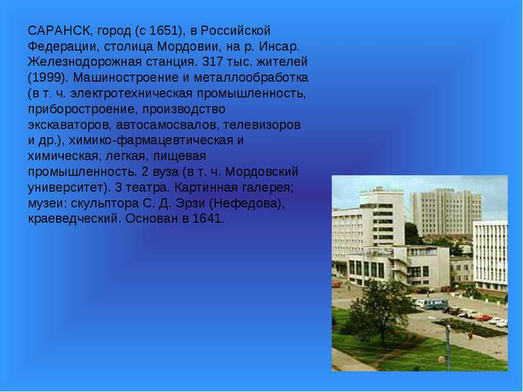 САРАНСК, город (с 1651), в Российской Федерации, столица Мордовии, на р. Инса...