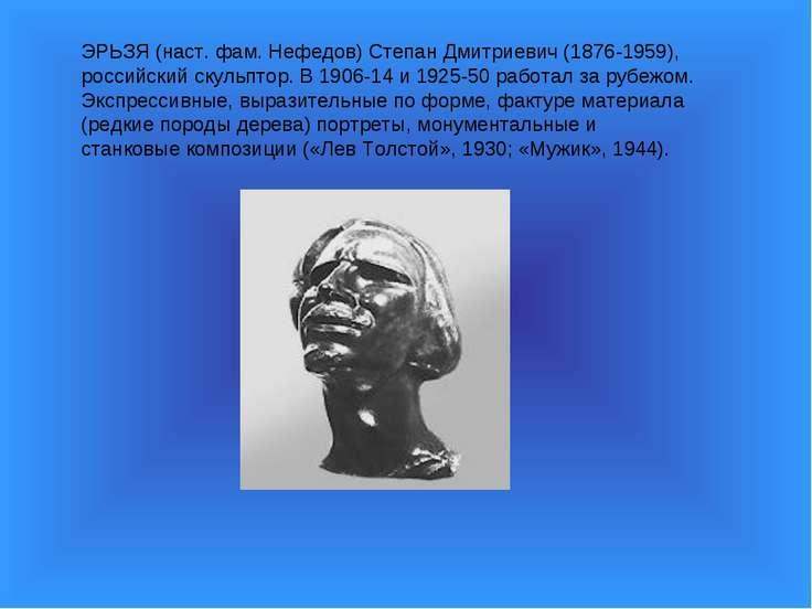 ЭРЬЗЯ (наст. фам. Нефедов) Степан Дмитриевич (1876-1959), российский скульпто...