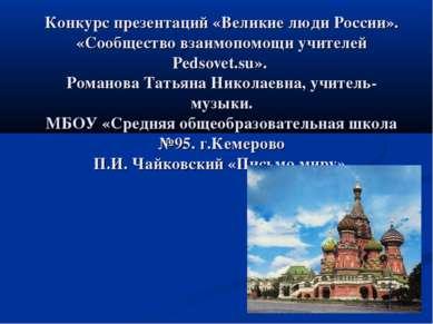 Конкурс презентаций «Великие люди России». «Сообщество взаимопомощи учителей ...