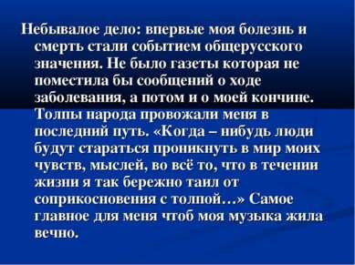 Небывалое дело: впервые моя болезнь и смерть стали событием общерусского знач...