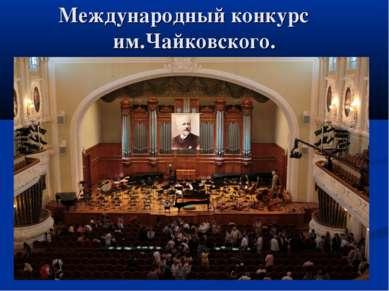 Международный конкурс им.Чайковского.