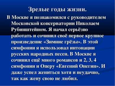 Зрелые годы жизни. В Москве я познакомился с руководителем Московской консерв...