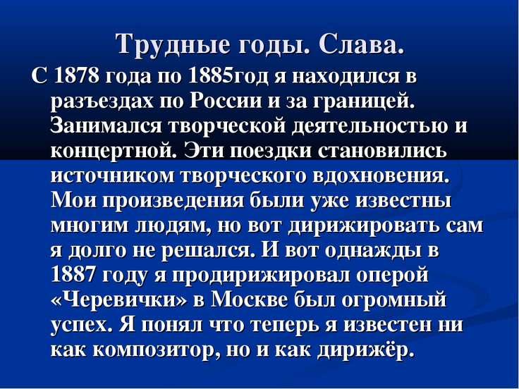Трудные годы. Слава. С 1878 года по 1885год я находился в разъездах по России...