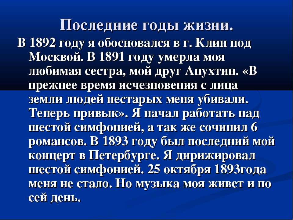 Последние годы жизни. В 1892 году я обосновался в г. Клин под Москвой. В 1891...