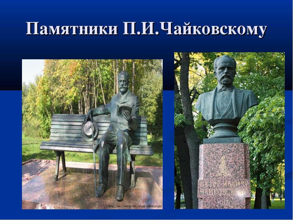 Памятники П.И.Чайковскому
