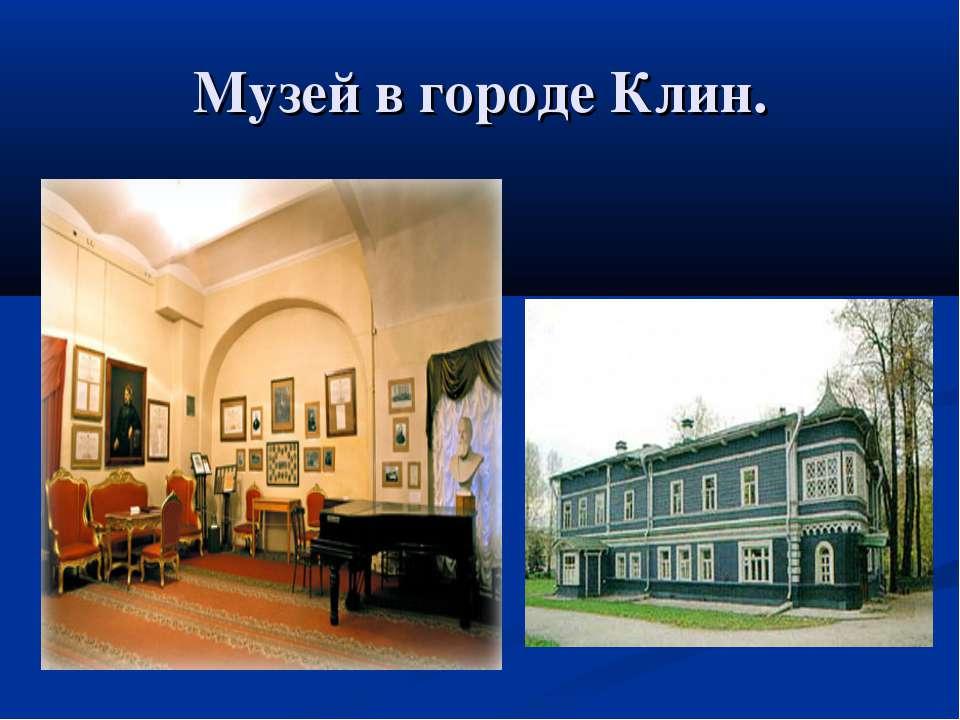 Музей в городе Клин.