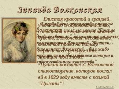 Зинаида Волконская Блистая красотой и грацией, ученостью и образованностью, с...
