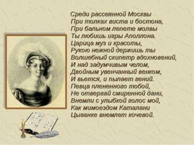 Cреди рассеянной Москвы При толках виста и бостона, При бальн...