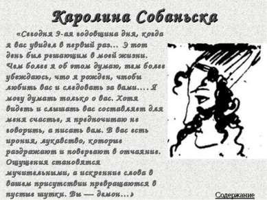 Каролина Собаньска «Сегодня 9-ая годовщина дня, когда я вас увидел в первый р...