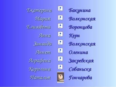 Екатерина Мария Елизавета Анна Зинаида Аннет Аграфена Каролина Наталья Бакуни...