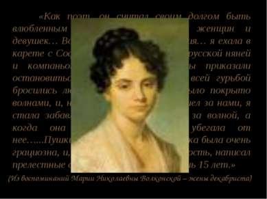 «Как поэт, он считал своим долгом быть влюбленным во всех хорошеньких женщин ...
